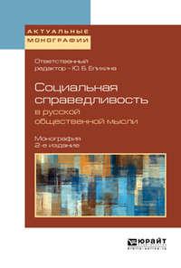 Социальная справедливость в русской общественной мысли 2-е изд. Монография