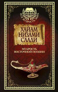 Купить книгу Мудрость восточной поэзии (сборник), автора Омара Хайяма