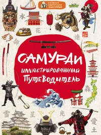 Купить книгу Самураи. Иллюстрированный путеводитель, автора Александра Гордиенко