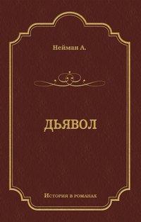Купить книгу Дьявол, автора