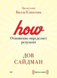 Купить книгу Отношение определяет результат, автора Дова Сайдмана