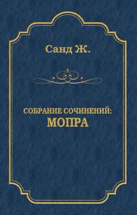 Купить книгу Мопра, автора Жоржа Санда