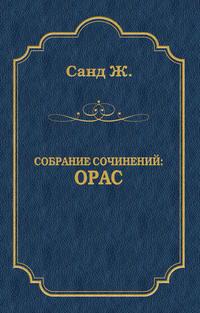 Купить книгу Орас, автора Жоржа Санда