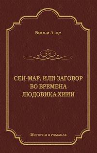 Купить книгу Сен-Map, или Заговор во времена Людовика XIII, автора Альфреда де Виньи