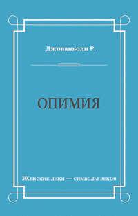 Купить книгу Опимия, автора Рафаэлло Джованьоли