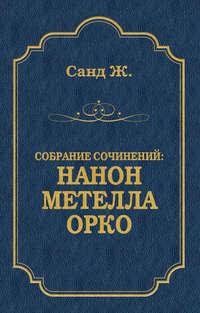 Купить книгу Нанон. Метелла. Орко (сборник), автора Жоржа Санда