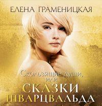 Купить книгу Скользящие души, или Сказки Шварцвальда, автора Елены Граменицкой