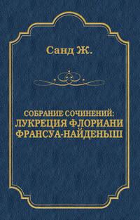 Купить книгу Лукреция Флориани. Франсуа-найденыш (сборник), автора Жоржа Санда