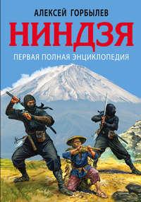 Купить книгу Ниндзя. Первая полная энциклопедия, автора Алексея Горбылева