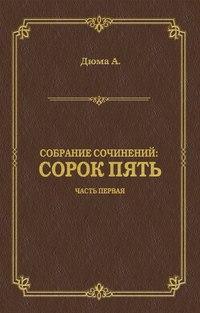 Купить книгу Сорок пять. Часть первая, автора Александра Дюма