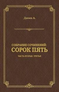 Купить книгу Сорок пять. Часть вторая, третья, автора Александра Дюма