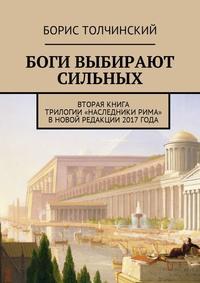 Боги выбирают сильных. Вторая книга трилогии «Наследники Рима» вновой редакции 2017 года