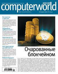 Купить книгу Журнал Computerworld Россия №01/2018, автора Открытые системы