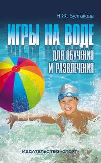 Игры на воде для обучения и развлечения