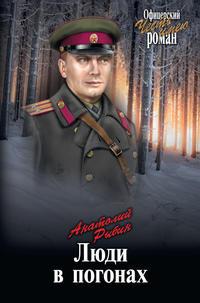 Купить книгу Люди в погонах, автора Анатолия Рыбина