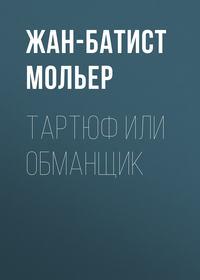 Купить книгу Тартюф или обманщик, автора Жана-Батиста Мольера