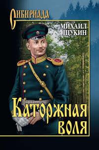 Купить книгу Каторжная воля (сборник), автора Михаила Щукина