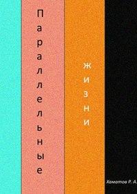 Купить книгу Параллельные жизни, автора Рината Азатовича Хаматова