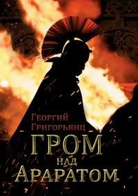 Купить книгу Гром над Араратом, автора Георгия Григорьянца