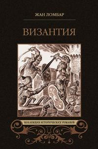 Купить книгу Византия (сборник), автора Жана Ломбара