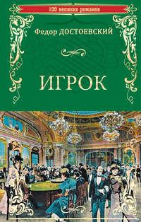 Купить книгу Игрок (сборник), автора Федора Достоевского