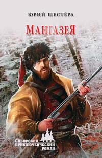 Купить книгу Мангазея, автора Юрия Шестеры