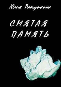 Купить книгу Смятая память, автора Юлии Павловны Ращупкиной
