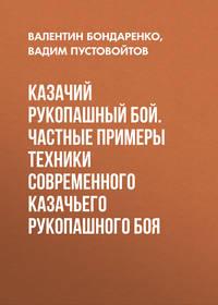 Казачий рукопашный бой. Частные примеры техники современного казачьего рукопашного боя