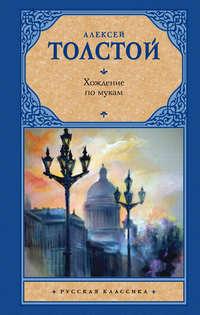 Купить книгу Хождение по мукам, автора Алексея Толстого