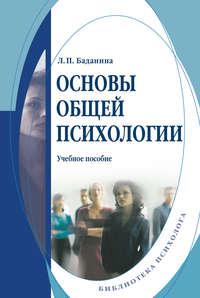 Основы общей психологии. Учебное пособие