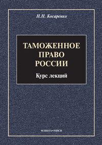 Таможенное право России. Курс лекций