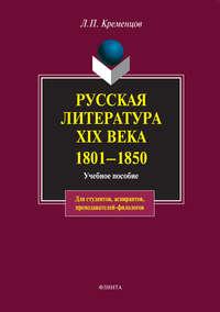 Русская литература XIX века. 1801-1850. Учебное пособие