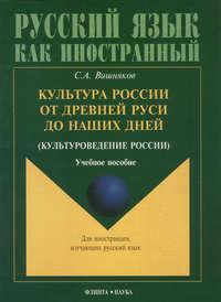 Культура России от Древней Руси до наших дней (культуроведение России)