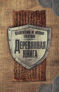Купить книгу Деревянная книга, автора Юлии Гнатюк