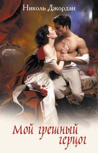 Купить книгу Мой грешный герцог, автора Николи  Джордана