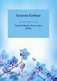 Купить книгу Трусиха Мария: бегом через войну, автора Катрины Камбург