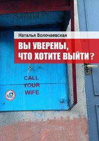 Купить книгу Вы уверены, что хотите выйти?, автора Натальи Волочаевской
