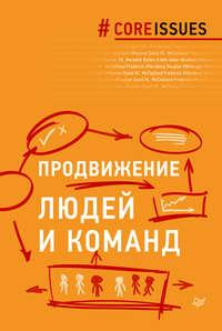 Книга Продвижение людей и команд - Автор Абрахам Маслоу