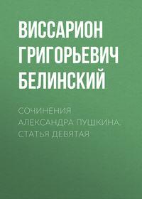 Купить книгу Сочинения Александра Пушкина. Статья девятая, автора Виссариона Григорьевича Белинского