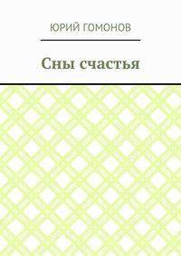 Купить книгу Сны счастья, автора Юрия Гомонова