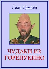 Купить книгу Чудаки из Горепукино, автора Леона Дэмьена