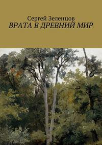 Купить книгу Врата в древний мир, автора Сергея Алексеевича Зеленцова