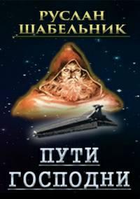 Купить книгу Пути Господни, автора Руслана Владимировича Шабельника