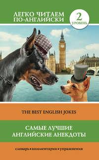 Купить книгу Самые лучшие английские анекдоты / The Best English Jokes, автора Коллектива авторов