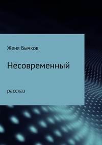 Купить книгу Несовременный, автора Жени Бычкова
