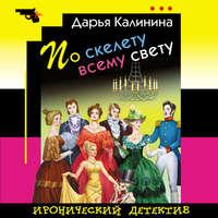 Купить книгу По скелету всему свету, автора Дарьи Калининой