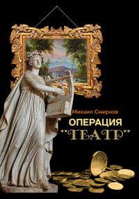 Купить книгу Операция «Театр» (сборник), автора Михаила Смирнова