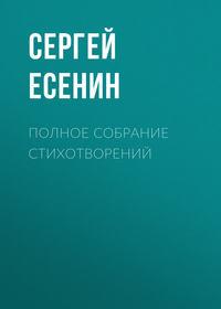 Купить книгу Полное собрание стихотворений, автора Сергея Есенина