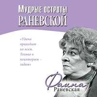 Купить книгу Мудрые остроты Раневской, автора Фаины Раневской