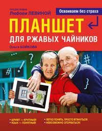 Купить книгу Планшет для ржавых чайников, автора Ольги Бойковой
